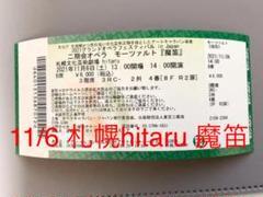 "Thumbnail of ""11/6 オペラ魔笛 札幌hitaru"""