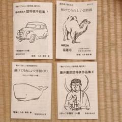 """Thumbnail of """"将棋詰将棋作品集4冊"""""""