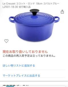 """Thumbnail of """"ル・クルーゼ 新品 ココット 18センチ"""""""