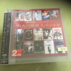 "Thumbnail of ""40周年記念コンピレーション ザ・角川映画スペシャル"""