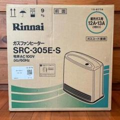 "Thumbnail of ""新品 Rinnai リンナイ SRC-305E-S 都市ガス用 ファンヒーター"""