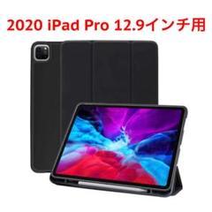 "Thumbnail of ""2020 iPad Pro 12.9インチ用ケース 耐衝撃 カバー (ブラック"""