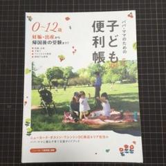 "Thumbnail of ""子ども便利帳 パパ・ママのための Vol.5"""
