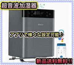 "Thumbnail of ""【早い者勝ち】加湿器 超音波式 4.3L大容量 乾燥対策"""