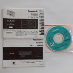 """Thumbnail of """"LUMIX-DMC-FX9取扱説明書"""""""