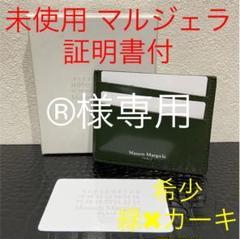 "Thumbnail of ""未使用 マルジェラ カードケース カーキ レザー ロゴ 定期入れ"""