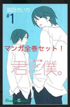 """Thumbnail of """"【美品】君と僕。 全巻セット"""""""