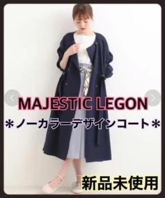 """Thumbnail of """"MAJESTIC LEGON ノーカラーデザインコート トレンチコートネイビー"""""""