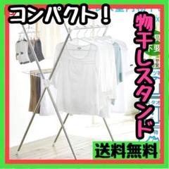 """Thumbnail of """"【コンパクト】洗濯物干し 室内物干し 収納 軽量 約2人用 ステンレス製"""""""