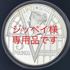 "Thumbnail of ""ヴィクトリア女王と4つの世界初! 没後100年 アニバーサリー クラウン 銀貨"""