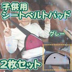 "Thumbnail of ""グレー 子供用 シートベルトカバー  2枚セット カバーグレー(T-46G2)"""