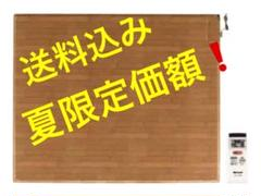 "Thumbnail of ""【即発送】National 電気 ホットカーペット 2.5畳用"""