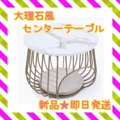 "Thumbnail of ""センターテーブル ベッドサイド 大理石風 ソファテーブル おしゃれ マーブル"""