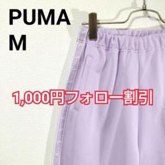 """Thumbnail of """"PUMA プーマ ジャージ パンツ ズボン ラインロゴ 刺繍ロゴ パープル"""""""