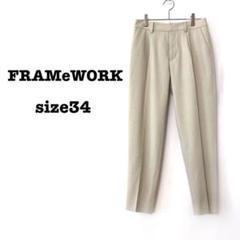 "Thumbnail of ""FRAMeWORK フレームワーク パンツスラックス 薄グレー サイズ34"""