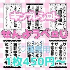 "Thumbnail of ""♡様専用  キンブレシート  オーダー"""