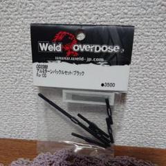 """Thumbnail of """"OVERDOSE OD2368 アルミターンバックルセット/ブラック"""""""