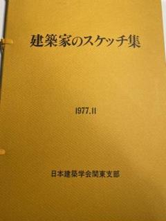 "Thumbnail of ""建築家のスケッチ集"""