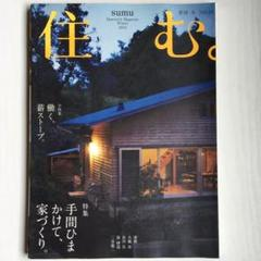 "Thumbnail of ""住む。2013年冬号"""