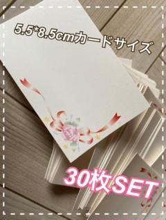 "Thumbnail of ""花リボン メッセージカード30枚"""