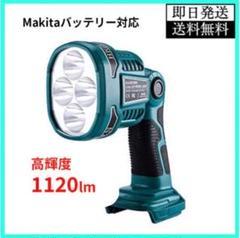 "Thumbnail of ""マキタ互換 18V ワークライト コードレス バッテリー LED  投光器 爆光"""
