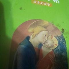 "Thumbnail of ""カトリック祈りの手帳"""