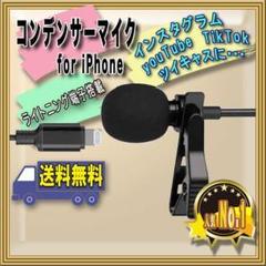 """Thumbnail of """"コンデンサーマイク ディスコード ライブ配信 インスタライブ"""""""