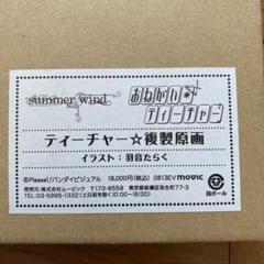 "Thumbnail of ""おねがいティーチャー複製原画"""