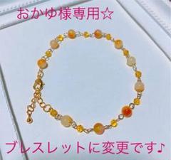"""Thumbnail of """"天然石とガラスビーズのアンクレット 黄色系"""""""