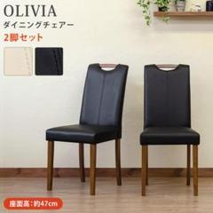 """Thumbnail of """"【送料無料】 ダークブラウン OLIVIA ダイニングチェア 2脚セット"""""""