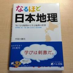 "Thumbnail of ""なるほど日本地理 気になる疑問から学ぶ地理の世界"""
