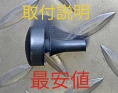 "Thumbnail of ""最安 クラッチストッパー スイフトスポーツ ZC33S ZC32 31 送料無料"""