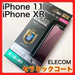 """Thumbnail of """"エレコム iPhone 11 XRフルカバーガラスフィルムセラミックコート"""""""