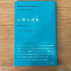 "Thumbnail of ""石都奇譚集 ストーンタウン・ストリーズ"""