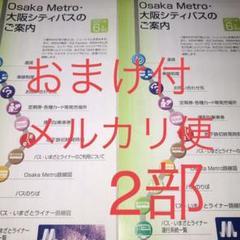 "Thumbnail of ""【最新版】大阪メトロ 大阪シティバスのご案内 路線図 2部 2021年6月改定版"""