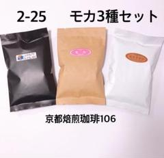 "Thumbnail of ""2-25 ①モカ3種飲み比べ 自家焙煎 珈琲豆 3種セット(各100g)"""