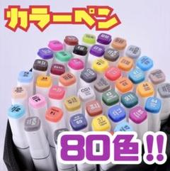 """Thumbnail of """"Touch cool コピック マーカーペン 80色セット イラスト デザイン"""""""