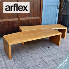 "Thumbnail of ""arflex◆アルフレックス◆PONTE◆オーク材◆リビングテーブル◆川崎文男"""