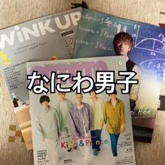 """Thumbnail of """"duet POTATO Wink up 切り抜き"""""""