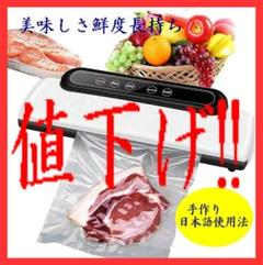"Thumbnail of ""食品真空パック器  真空シーラーマシン 美味しさ鮮度が長持ち"""