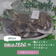 "Thumbnail of ""【同梱割引!】天然鹿のジャーキーセット"""