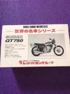 """Thumbnail of """"スズキGT750 ダイキャスト"""""""