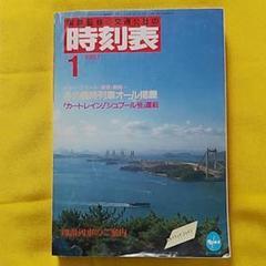 "Thumbnail of ""国鉄監修 時刻表 '87  1月号"""