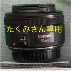 """Thumbnail of """"---たくみさん専用---Canon EF50F1.8 STM 単焦点レンズ"""""""