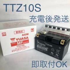 "Thumbnail of ""【新品 送料込み】YTZ10S互換 バッテリー 台湾ユアサ TTZ10S バイク"""