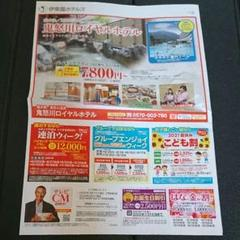 "Thumbnail of ""伊藤園ホテルズ 宿泊割引"""