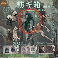 "Thumbnail of ""紡ギ箱 裁人 カラーバージョン"""