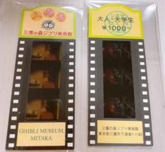 """Thumbnail of """"三鷹の森ジブリ美術館 フィルム チケット 入場券 風の谷のナウシカ ユパ"""""""