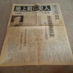 "Thumbnail of ""日経新聞号外1991年2月24日     0726"""