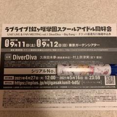 "Thumbnail of ""DiverDivaユニットライブ&ファンミーティング申し込みシリアルコード"""